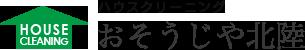 福井市で清掃業者をお探しなら、おそうじや北陸にお任せください。
